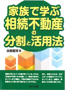 太田 吉洋の著書